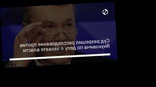 Суд разрешил расследование против Януковича по делу о захвате власти