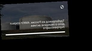 Трубопровод из России. АМКУ открыл дело о передаче актива Укртранснафте