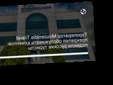 Туроператор Mouzenidis Travel прекратил обслуживать клиентов: подвели русские туристы