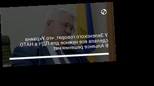 У Зеленского говорят, что Украина сделала все нужное для ПДЧ в НАТО. В Альянсе решения нет