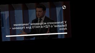 """У Зеленского исправили """"заявление Байдена"""" о ПДЧ в НАТО для Украины – Axios"""