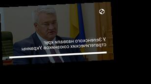 У Зеленского назвали круг стратегических союзников Украины