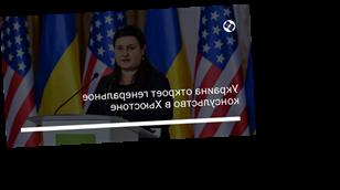 Украина откроет генеральное консульство в Хьюстоне