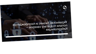 Украинский бизнес и госучреждения попали под атаку хакеров – Киберполиция