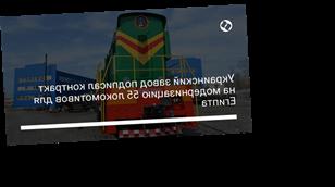 Украинский завод подписал контракт на модернизацию 55 локомотивов для Египта