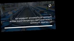 Укрпошта объявила тендеры на строительство сортировочных хабов на западе Украины