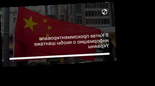 В Китае прокомментировали информацию о якобы шантаже Украины