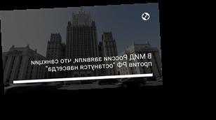"""В МИД России заявили, что санкции против РФ """"останутся навсегда"""""""