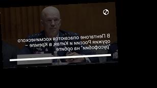 """В Пентагоне опасаются космического оружия России и Китая, в Кремле – """"русофобии"""" на орбите"""