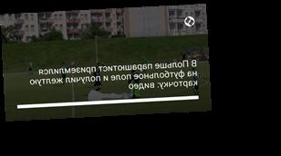 В Польше парашютист приземлился на футбольное поле и получил желтую карточку: видео