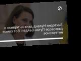 Виктория Нуланд дала интервью о разговоре Путин-Байден. Вот самое интересное