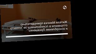 """Жителя Минска принудительно отправили в психбольницу за """"клевету и оскорбление Лукашенко"""""""