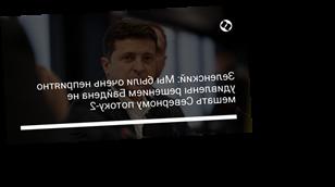 Зеленский: Мы были очень неприятно удивлены решением Байдена не мешать Северному потоку-2