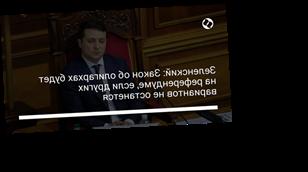 Зеленский: Закон об олигархах будет на референдуме, если других вариантов не останется