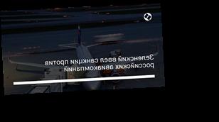 Зеленский ввел санкции против российских авиакомпаний