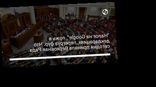 """""""Налог на Google"""", ложь в декларациях, перегруз фур. Что сегодня приняла Верховная Рада"""