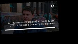 """""""Не удивил"""". У Зеленского ответили на заявление Путина об Украине и НАТО"""