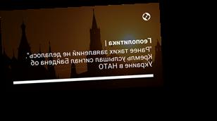 """""""Ранее таких заявлений не делалось"""". Кремль услышал сигнал Байдена об Украине в НАТО"""