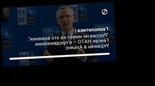 """""""Россия не имеет на это влияния"""". Генсек НАТО – о продвижении Украины в Альянс"""