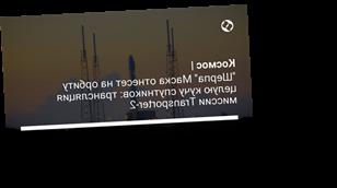 """""""Шерпа"""" Маска отнесет на орбиту целую кучу спутников: трансляция миссии Transporter-2"""