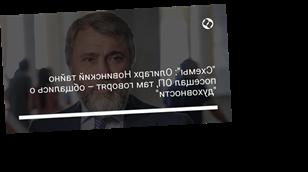 """""""Схемы"""": Олигарх Новинский тайно посещал ОП, там говорят – общались о """"духовности"""""""