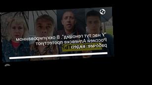"""""""У нас тут геноцид"""". В оккупированном Россией Алчевске протестуют рабочие: видео"""