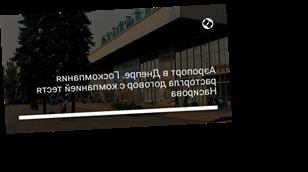 Аэропорт в Днепре. Госкомпания расторгла договор с компанией тестя Насирова