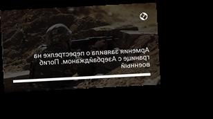 Армения заявила о перестрелке на границе с Азербайджаном. Погиб военный