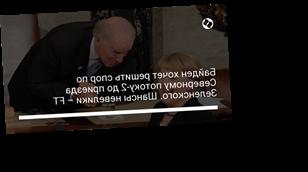 Байден хочет решить спор по Северному потоку-2 до приезда Зеленского. Шансы невелики – FT