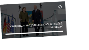 Байден и Меркель обсудят поддержку Украины