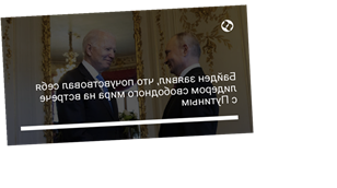 Байден заявил, что почувствовал себя лидером свободного мира на встрече с Путиным