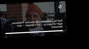 Баста, нарушавший законы Украины, едет в Одессу. СБУ говорит – все законно