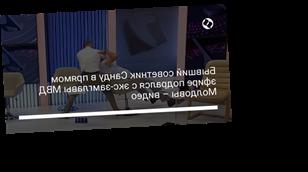 Бывший советник Санду в прямом эфире подрался с экс-замглавы МВД Молдовы – видео