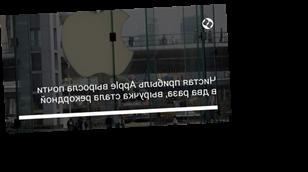 Чистая прибыль Apple выросла почти в два раза, выручка стала рекордной