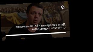 Дело о создании ЧВК. Семенченко отпустили сидеть дома