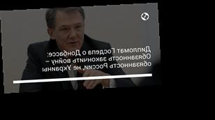 Дипломат Госдепа о Донбассе: Обязанность закончить войну – обязанность России, не Украины