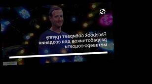 Facebook собирает группу разработчиков для создания метаверс-соцсети