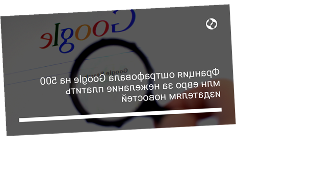 Франция оштрафовала Google на 500 млн евро за нежелание платить издателям новостей
