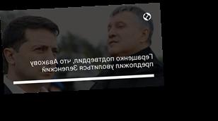 Геращенко подтвердил, что Авакову предложил уволиться Зеленский