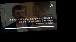 Глава Слуги народа: Аваков – лучший вариант в мэры Харькова, он хозяйственник