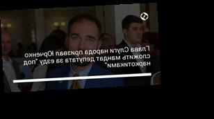 """Глава Слуги народа призвал Юрченко сложить мандат депутата за езду """"под наркотиками"""""""