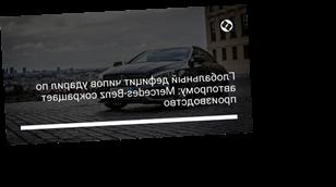 Глобальный дефицит чипов ударил по автопрому: Mercedes-Benz сокращает производство