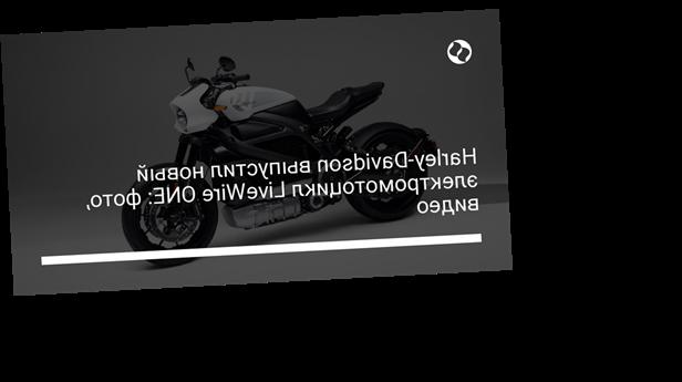Harley-Davidson выпустил новый электромотоцикл LiveWire ONE: фото, видео
