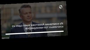 Из компании Ахметова ушел один из ключевых топ-менеджеров