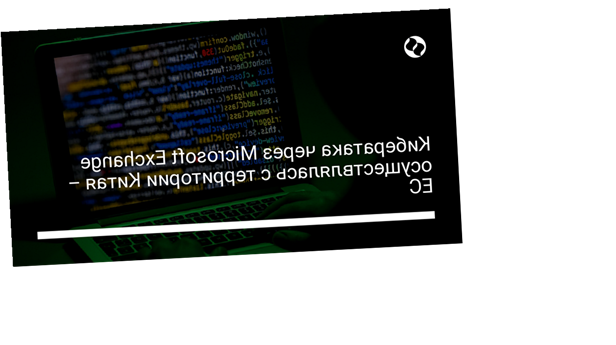Кибератака через Microsoft Exchange осуществлялась с территории Китая – ЕС