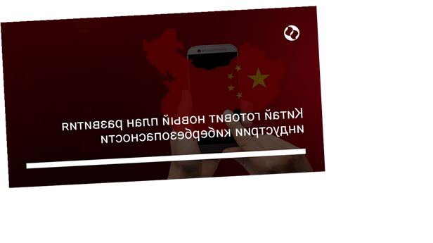 Китай готовит новый план развития индустрии кибербезопасности