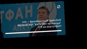 """Коболев: Коломойский – это """"ядовитая таблетка"""" при выводе Нафтогаза на IPO"""