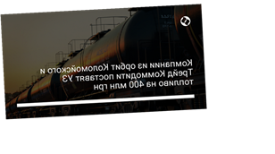 Компании из орбит Коломойского и Трейд Коммодити поставят УЗ топливо на 400 млн грн