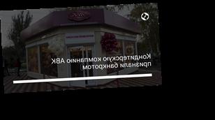 Кондитерскую компанию АВК признали банкротом
