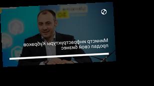 Министр инфраструктуры Кубраков продал свой бизнес